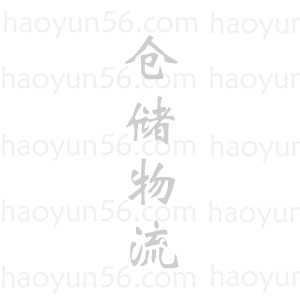 南京小型仓储服务