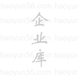 广州弘鹰物流服务有限公司